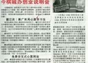 kwong-wah-newspaper-5-march-2005